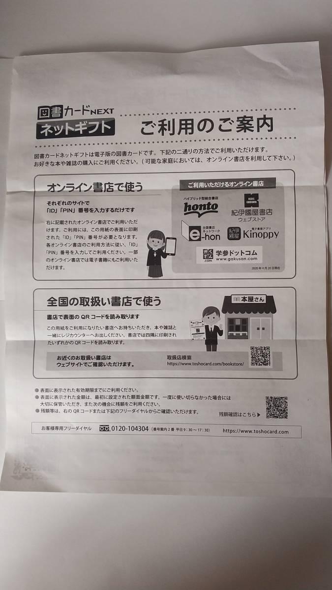 図書カード NEXT ネットギフト 4000円分 有効期限 2032年12月31日_画像3