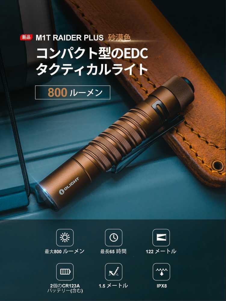 OLIGHT M1T RAIDER PLUS TAN_画像1