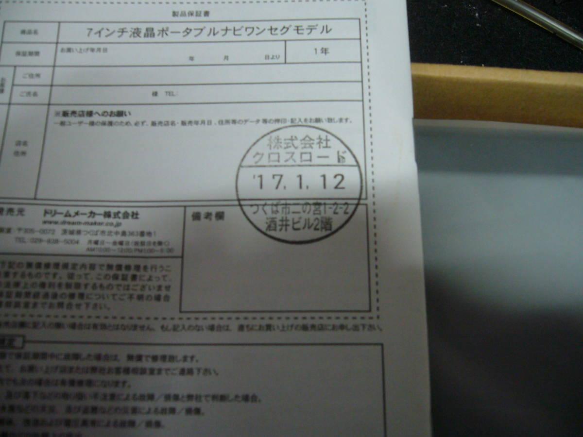 Dream Maker 7インチワンセグポータブルナビ_画像6
