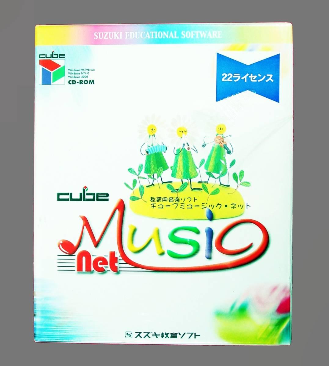 【802】 スズキ教育ソフト Cube Music net 22ライセンス 未開封品 キューブ ミュージック ネット 教育用 音楽 電子 作曲 4988717828222_画像1