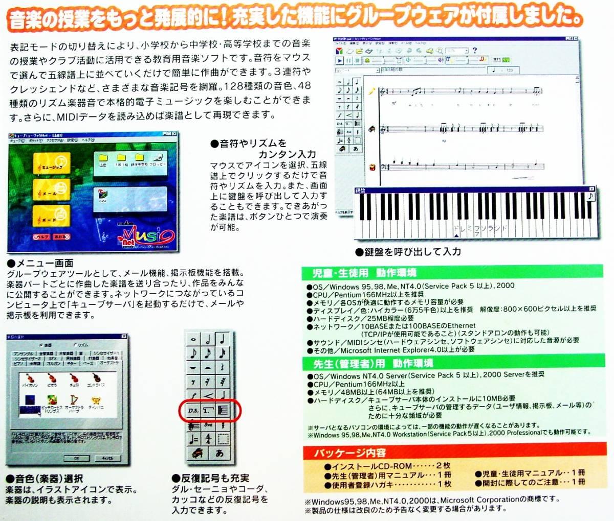 【802】 スズキ教育ソフト Cube Music net 22ライセンス 未開封品 キューブ ミュージック ネット 教育用 音楽 電子 作曲 4988717828222_画像2