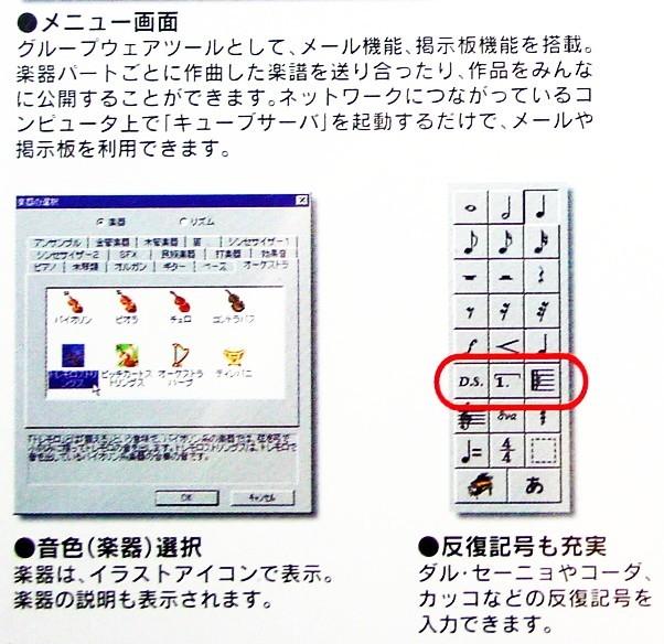 【802】 スズキ教育ソフト Cube Music net 22ライセンス 未開封品 キューブ ミュージック ネット 教育用 音楽 電子 作曲 4988717828222_画像3