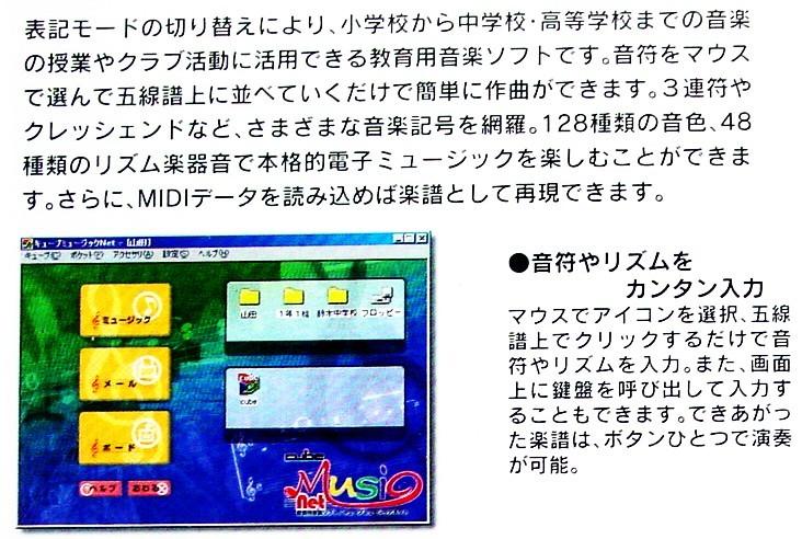 【802】 スズキ教育ソフト Cube Music net 22ライセンス 未開封品 キューブ ミュージック ネット 教育用 音楽 電子 作曲 4988717828222_画像4