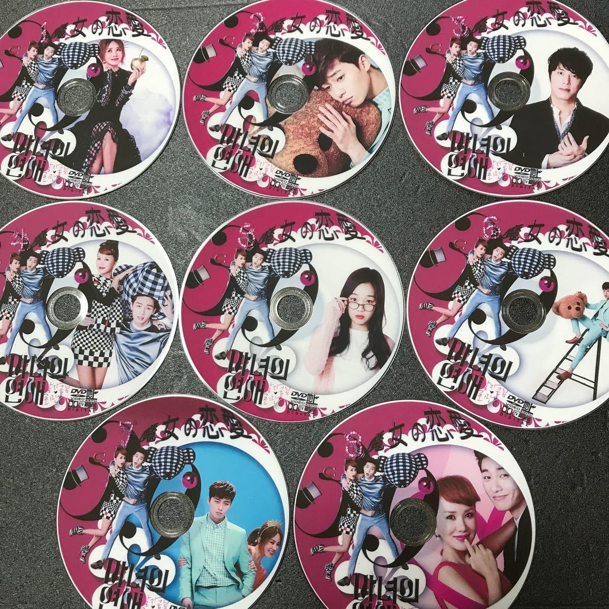 韓国ドラマ 魔女の恋愛 DVD