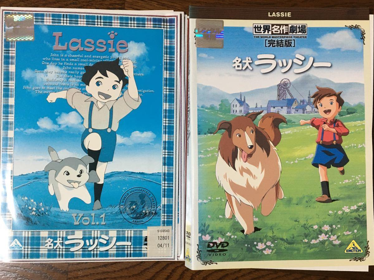 【全巻set】 名犬ラッシー +完結版 全7巻 世界名作劇場