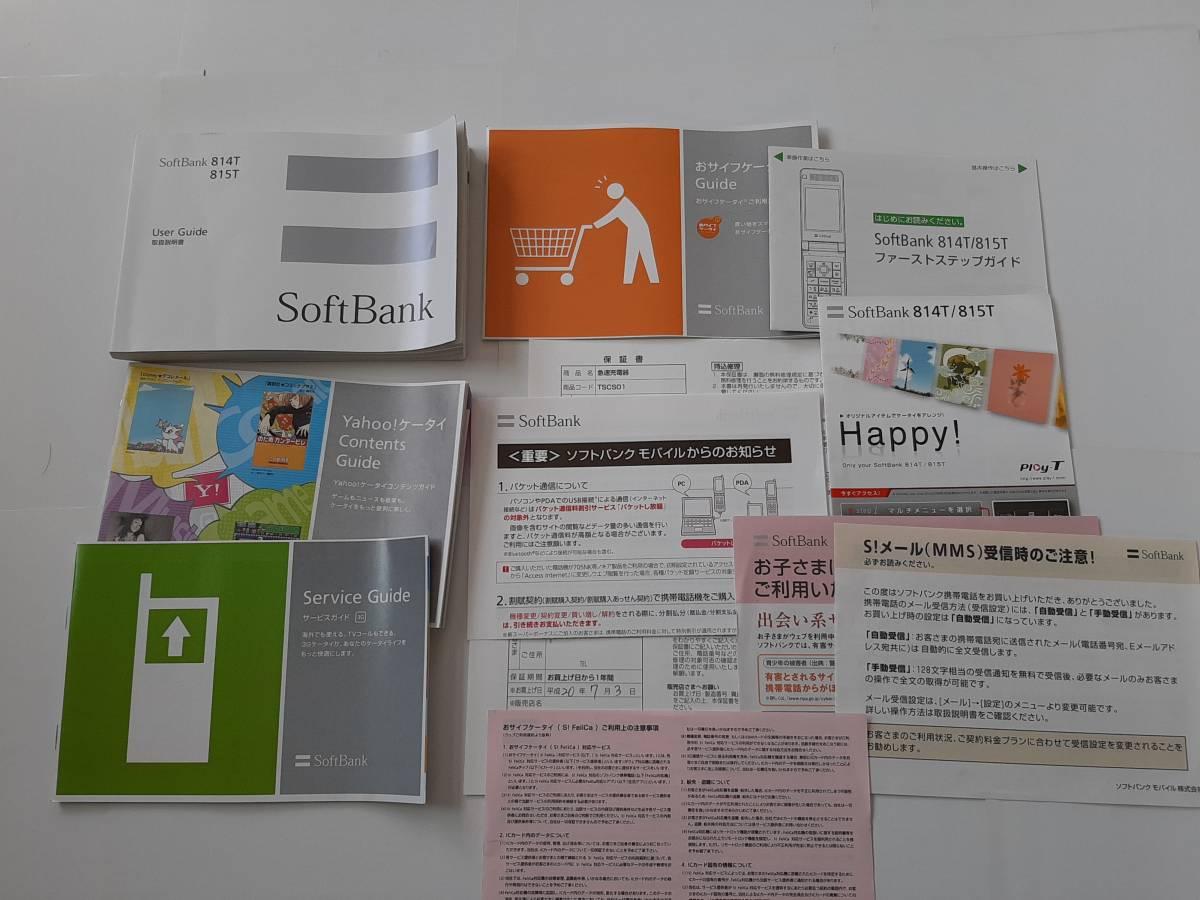 SoftBank ソフトバンク 814T 東芝 ガラケー 利用制限◯ 初期化済み microSDカード 512MB 付_画像5