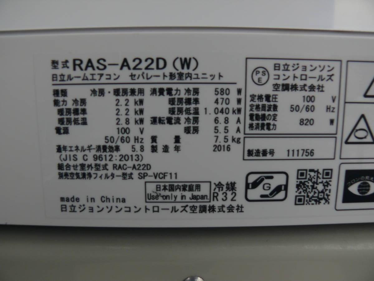 Hitachi 日立 ルームエアコン RAS-A22D(W) 主に6畳用 2016年製 白くまくん_画像4