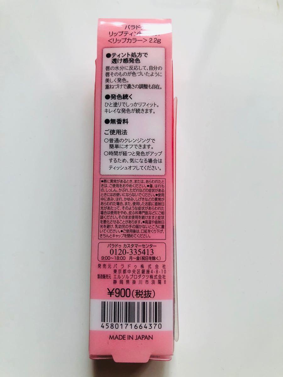 ☆新品 ☆パラドゥ リップティント 3本セット☆PK01