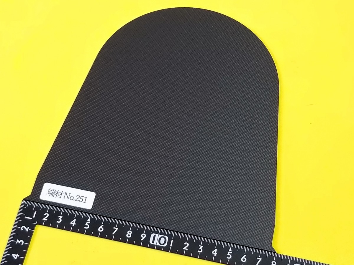 端材No.251【CFRP素材】厚み約2.0mm 1Kカーボン ドライカーボン板