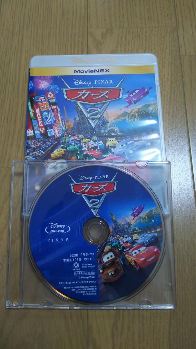 Blu-ray カーズ2