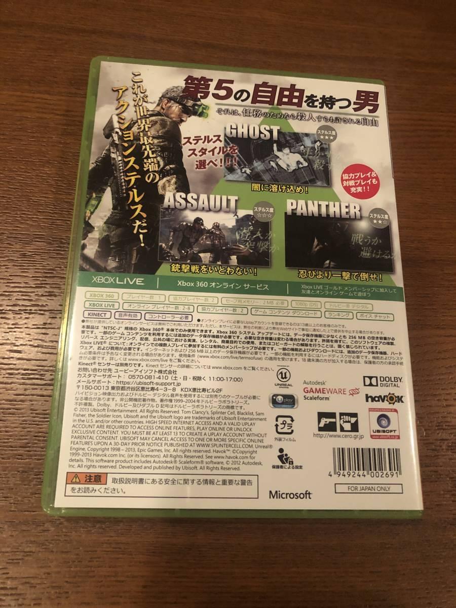 送料無料 Xbox360★スプリンターセル ブラックリスト★Xbox one/series X下位互換対応済 used☆Splinter Cell Black list☆import japan