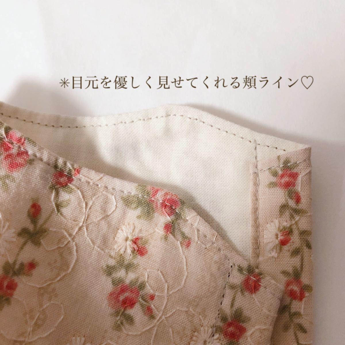 ハンドメイド インナーカバー 立体インナー 花柄 ブルー ベージュ 刺繍