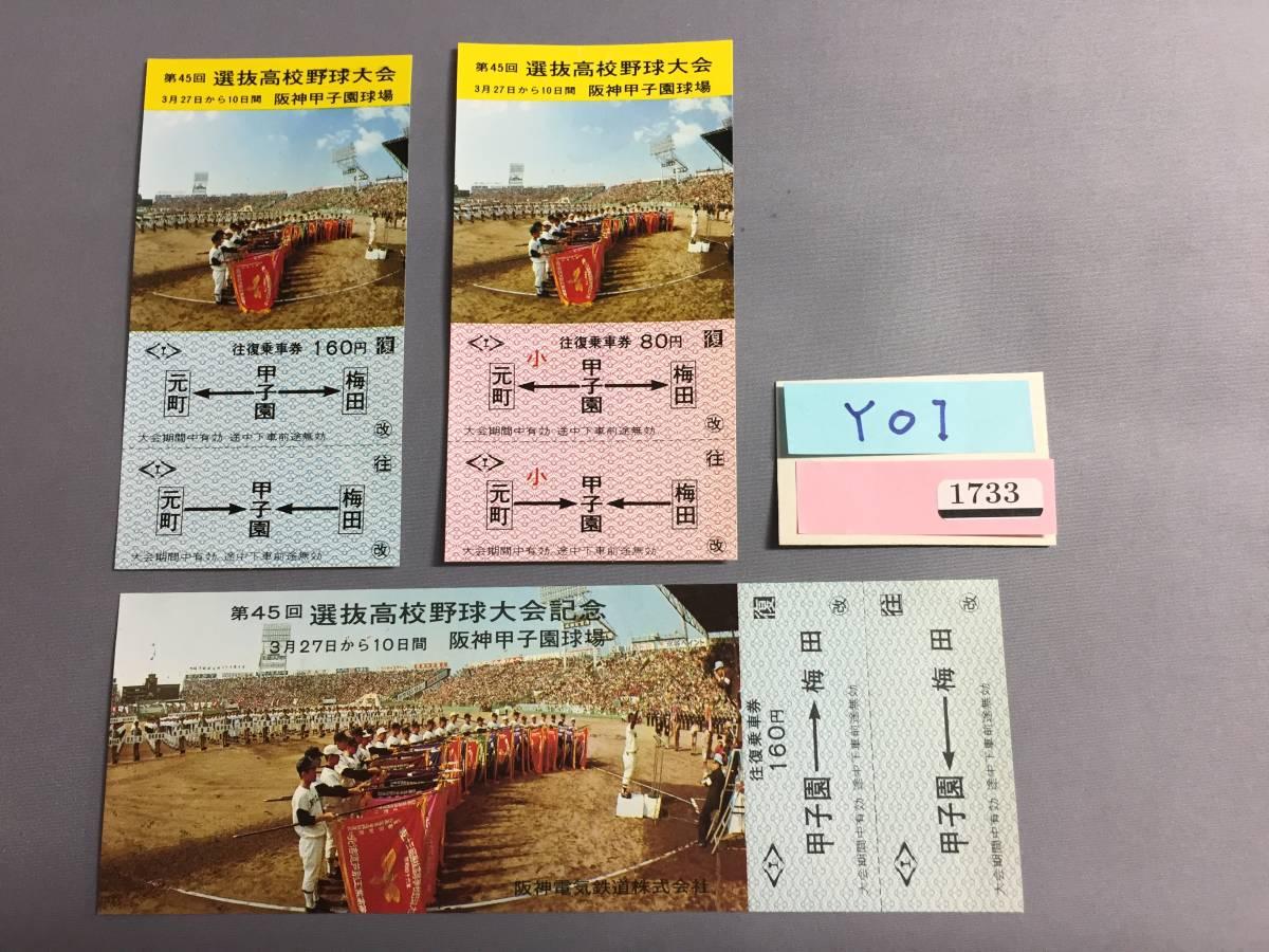 阪神電気鉄道 第45回選抜高校野球大会記念 昭和48年3月 往復乗車券3枚 【Y01-1733】_画像1