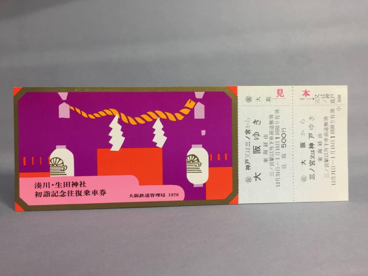 国鉄・大阪鉄道管理局 昭和52年12月26日 初詣記念往復乗車券 入乗車券3枚 【k13-5368-1】_画像1