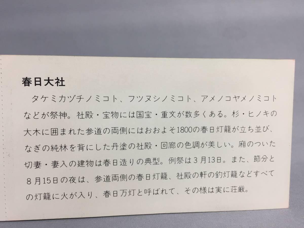 国鉄・大阪鉄道管理局 昭和52年12月26日 初詣記念往復乗車券 入乗車券3枚 【k13-5368-1】_画像6