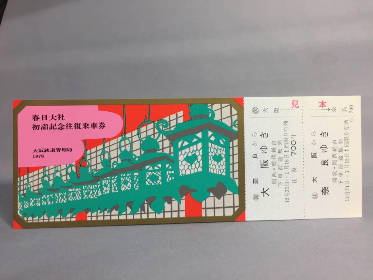 国鉄・大阪鉄道管理局 昭和52年12月26日 初詣記念往復乗車券 入乗車券3枚 【k13-5368-1】_画像5