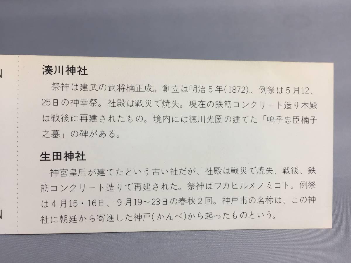 国鉄・大阪鉄道管理局 昭和52年12月26日 初詣記念往復乗車券 入乗車券3枚 【k13-5368-1】_画像2