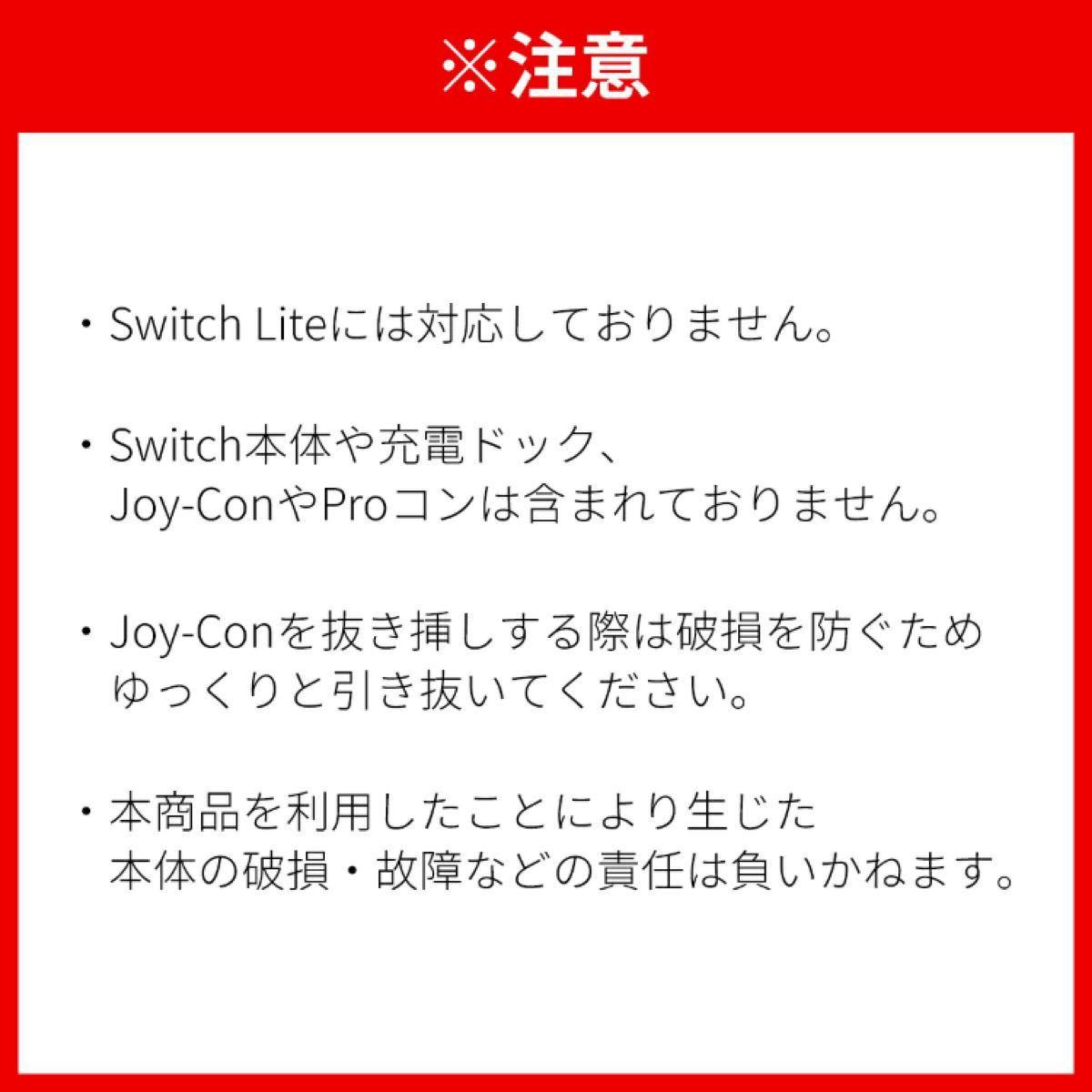 Nintendo Switch 6台同時充電 ジョイコン コントローラー 任天堂