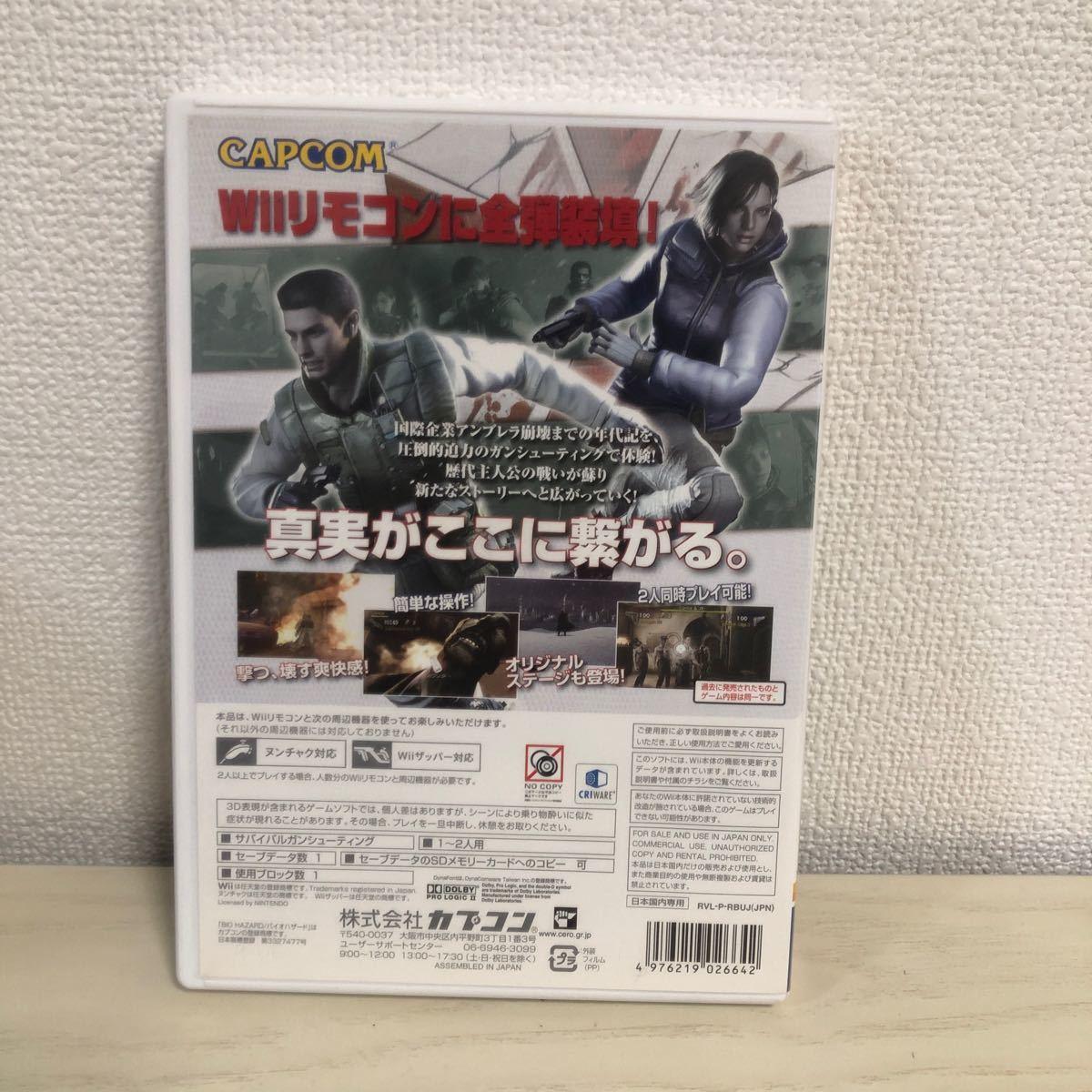 バイオハザード アンブレラクロニクルズ Wii