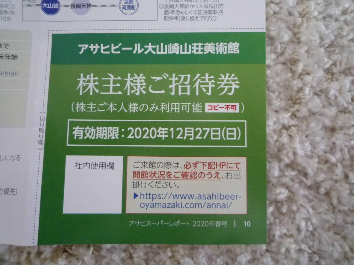 アサヒビール大山崎山荘美術館 招待券 1枚 送料63円 即決_画像1