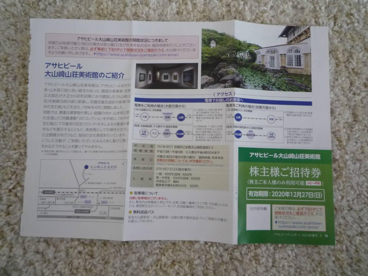 アサヒビール大山崎山荘美術館 招待券 1枚 送料63円 即決_画像2
