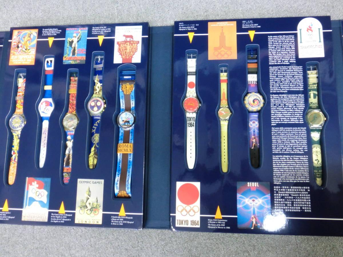 MM0210-56 0688 腕時計 スウォッチ SWATCH OLYMPIC GAMES COLLECTION アトランタ オリンピック 1996年 9本セット 限定品