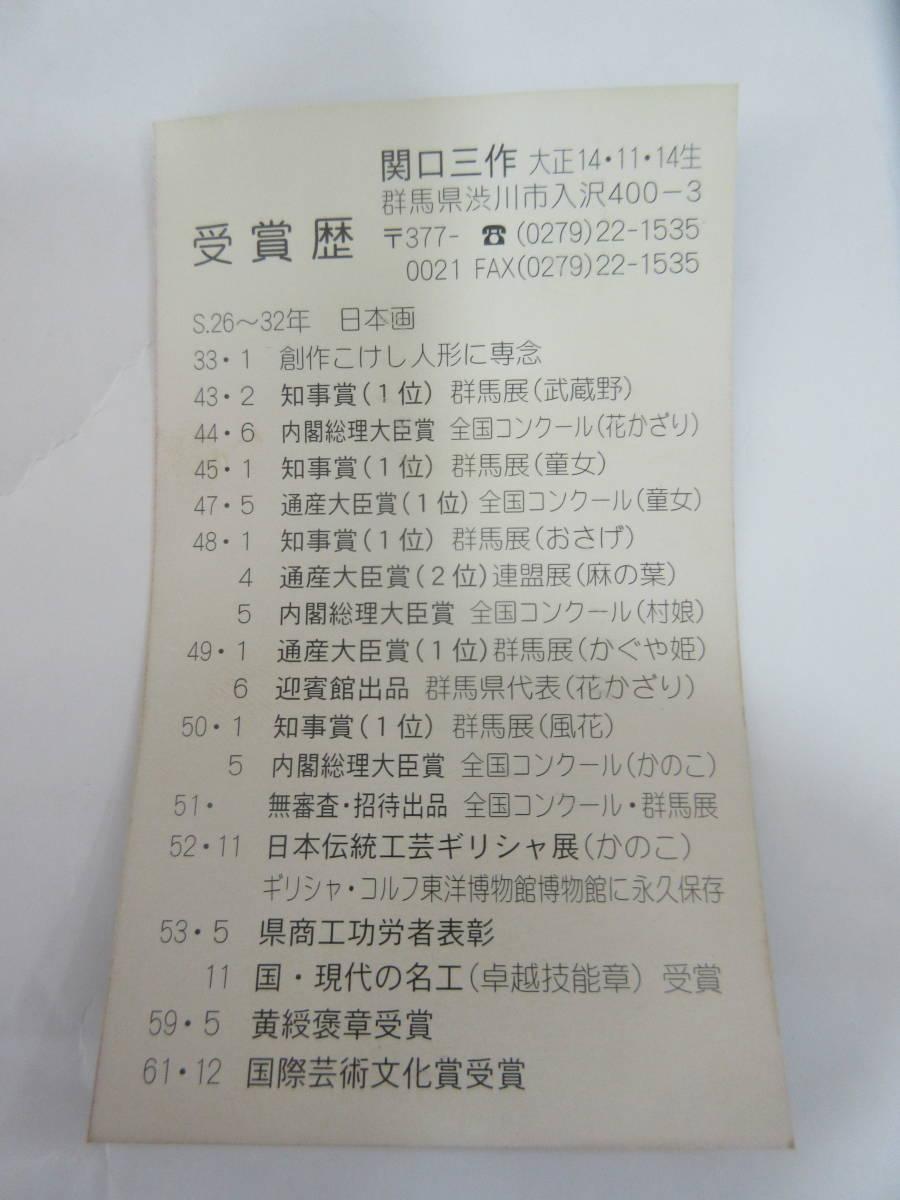 こけし☆関口三作 創作こけし 童女 高さ約24cm (P)_画像7