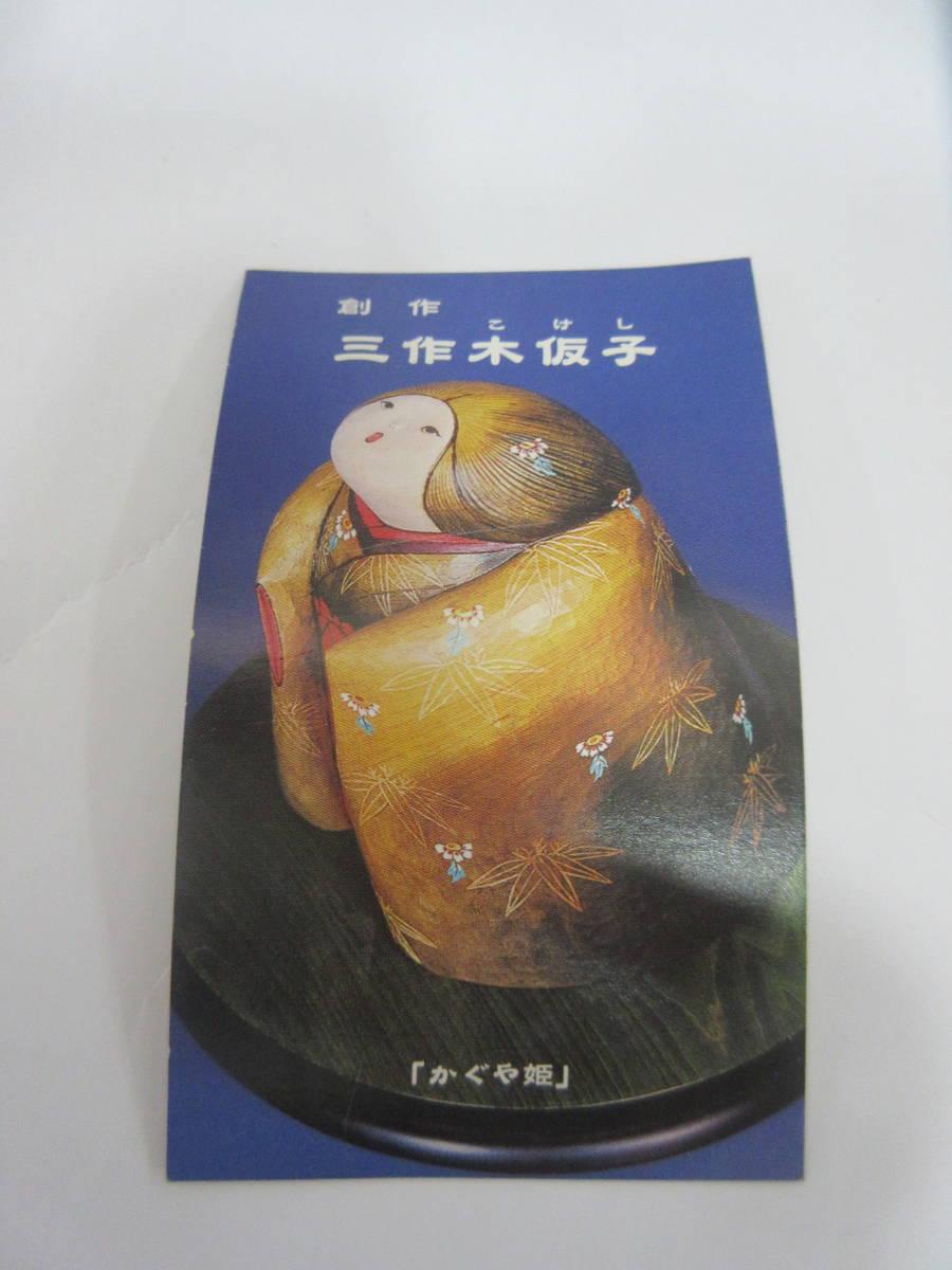 こけし☆関口三作 創作こけし 童女 高さ約24cm (P)_画像6