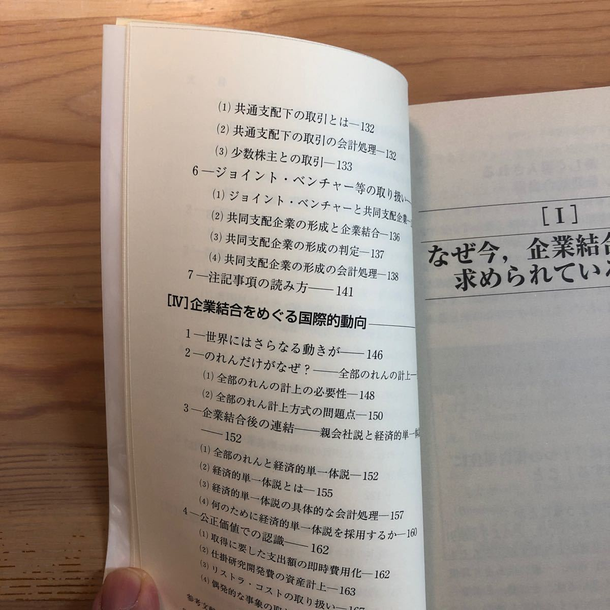 企業結合会計の知識 関根愛子 日経文庫