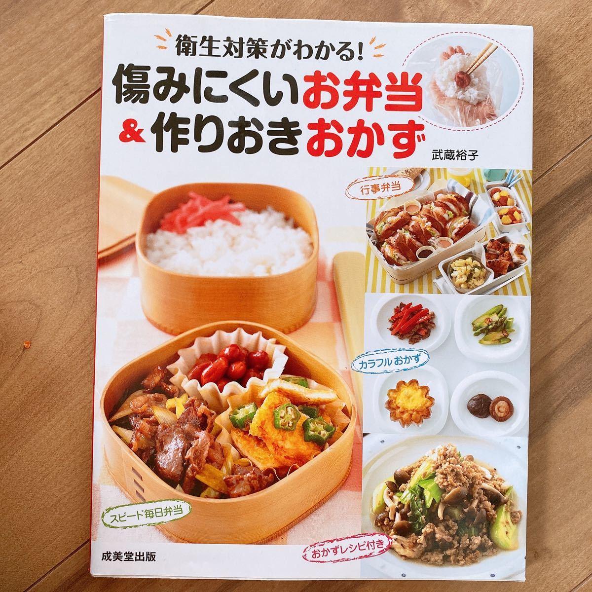 傷みにくいお弁当&作りおきおかず : 衛生対策がわかる! : おかずレシピ付き