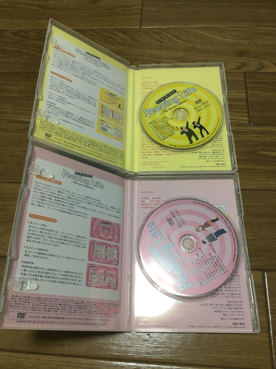 ピーピングライフ☆Peeping Life☆DVD2本セット☆