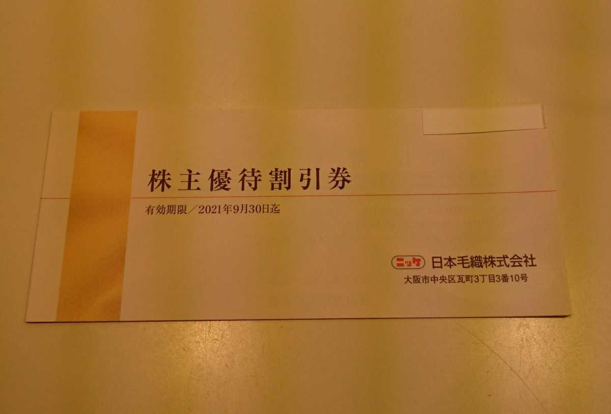 送料無料。ニッケ株主優待券3000円分。サーティワン_画像1