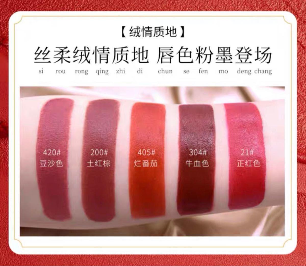 新品 口紅 リップ 中国コスメ マット ティント チャイボーグ 赤 hojo