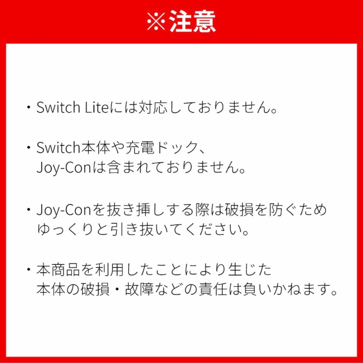 Nintendo Switch スイッチ 4台同時充電 ジョイコン 充電ドック