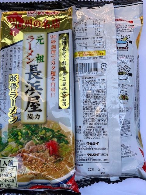 おススメ 18食分¥6980 福岡  博多の本格 豚骨ラーメン 元祖長 浜屋協力 棒ラーメン 激旨 うまかばーい_画像4