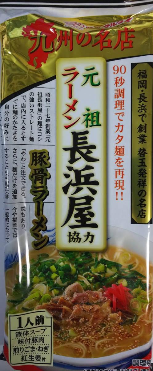 おススメ 18食分¥6980 福岡  博多の本格 豚骨ラーメン 元祖長 浜屋協力 棒ラーメン 激旨 うまかばーい_画像2