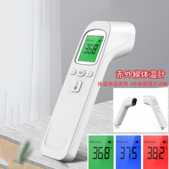 日本語説明書 非接触赤外線温度計 デジタル温度計 額体温計 おでこ温度計 電子体温計 LCDバックライト付き 高精度 1秒高速測定 FW01_画像1