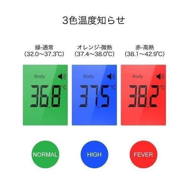 日本語説明書 非接触赤外線温度計 デジタル温度計 額体温計 おでこ温度計 電子体温計 LCDバックライト付き 高精度 1秒高速測定 FW01_画像5