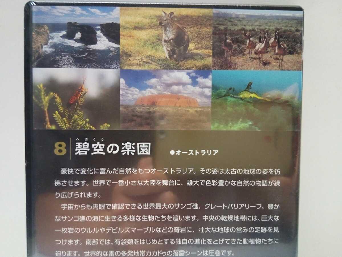 ◆◆新品DVD世界の謎と驚異8碧空の楽園 オーストラリア◆◆サンゴ礁グレートバリアリーフ ウルル カンガルー島 デビルズマーズ カカドゥ_画像3