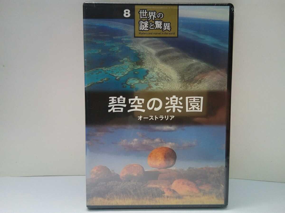 ◆◆新品DVD世界の謎と驚異8碧空の楽園 オーストラリア◆◆サンゴ礁グレートバリアリーフ ウルル カンガルー島 デビルズマーズ カカドゥ_画像1
