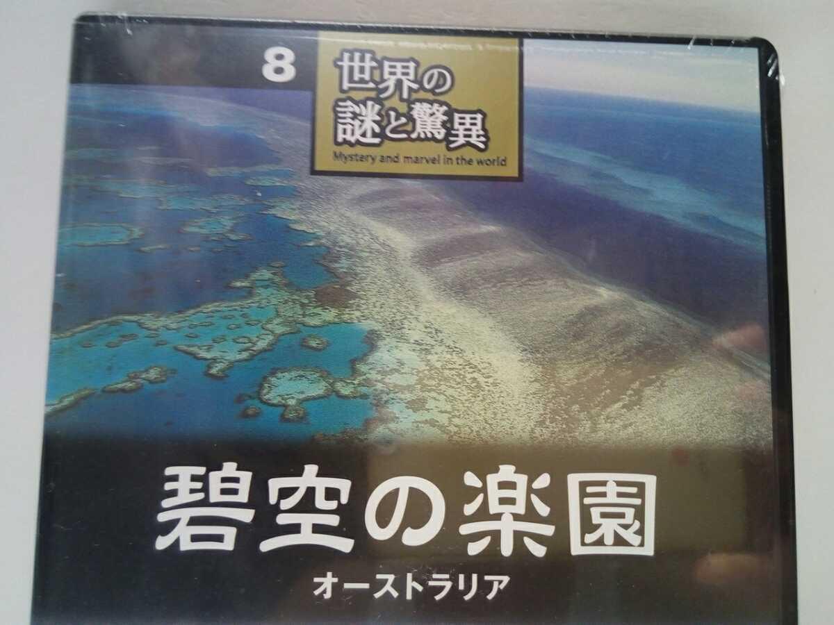 ◆◆新品DVD世界の謎と驚異8碧空の楽園 オーストラリア◆◆サンゴ礁グレートバリアリーフ ウルル カンガルー島 デビルズマーズ カカドゥ_画像5