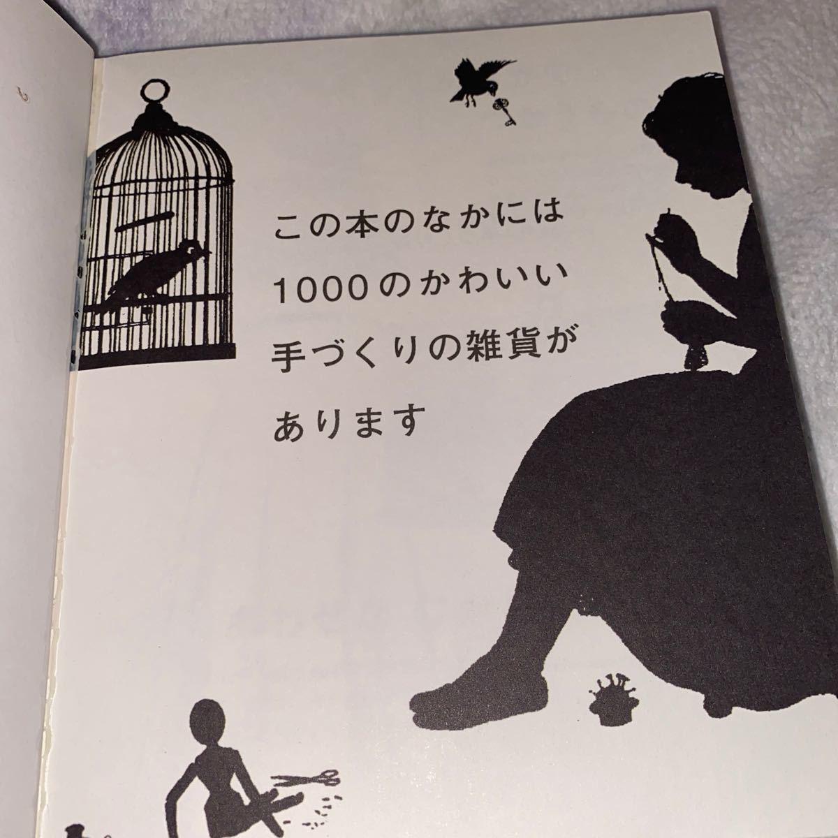 かわいい手づくり雑貨 1000の手芸  /二見書房/くりくり編集室 (単行本)