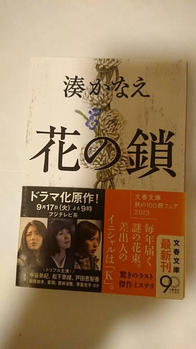 ドラマ 花 の 鎖