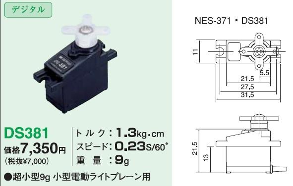 ■新品:JR PROPO 純正 9g デジタルマイクロサーボ「DS381」2個セット【半額】