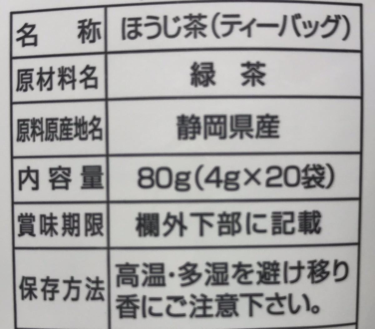 【産地直売】ティーバッグ3種セット!深蒸し茶 ほうじ茶 玄米茶 静岡 牧之原_画像6