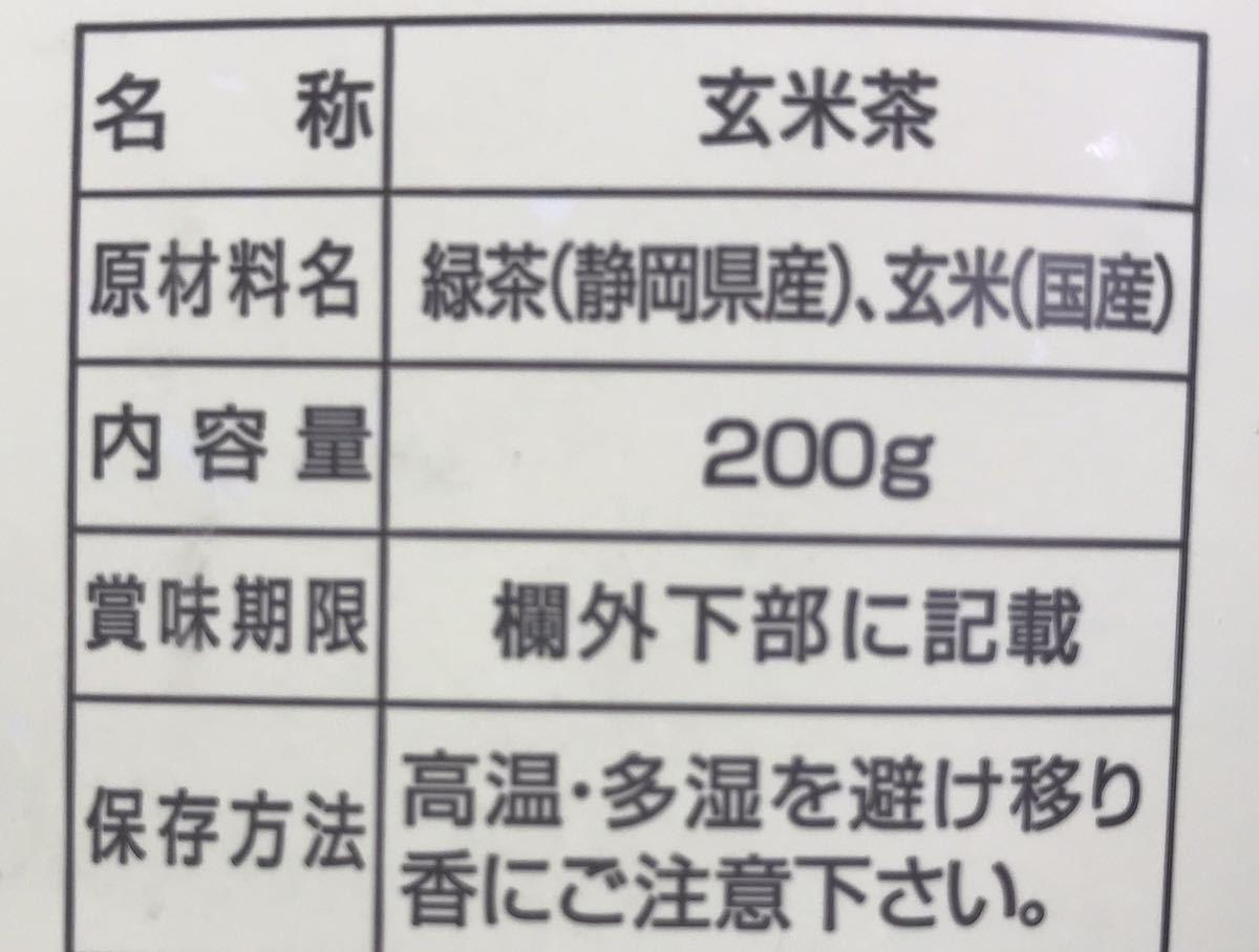 【産地直売】お得な2袋セット!一番茶のみ!粉末入り玄米茶 合計400g_画像5
