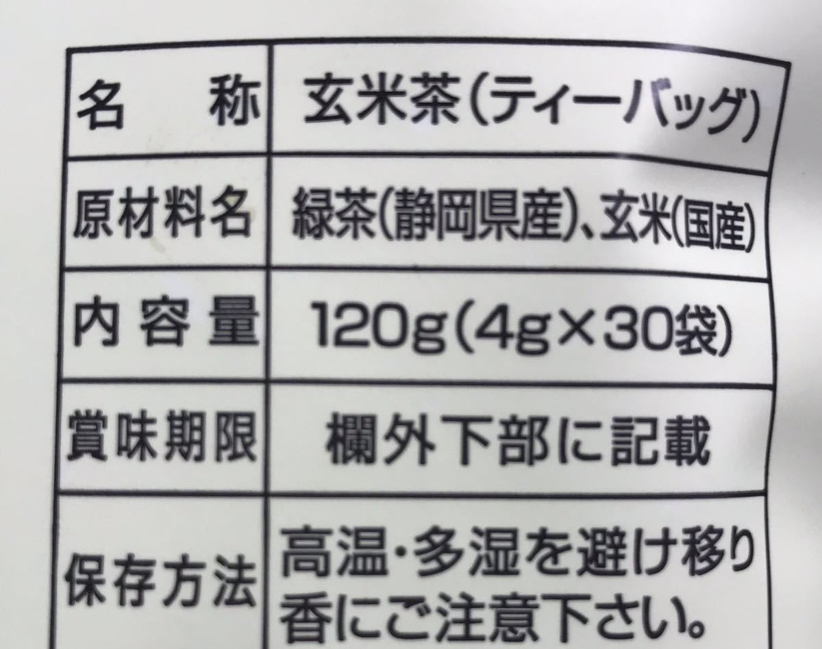【産地直売】ティーバッグ3種セット!深蒸し茶 ほうじ茶 玄米茶 静岡 牧之原_画像4