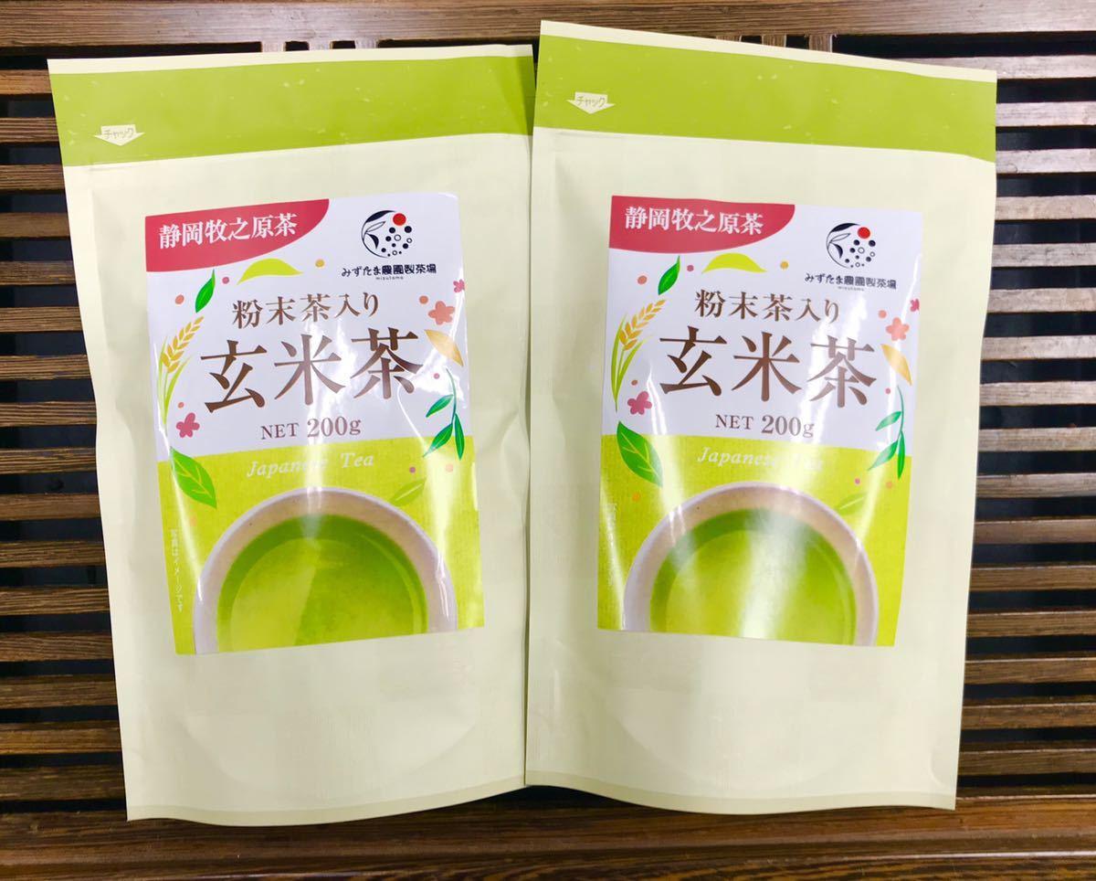 【産地直売】お得な2袋セット!一番茶のみ!粉末入り玄米茶 合計400g_画像1