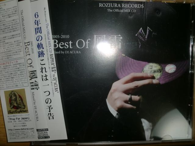 良品 鳳雷 [Best of 鳳雷][J-HipHop名古屋] DJ Acura 刃頭 4wd city-ace mr.oz 百式 ak-69 nao mitchey walker