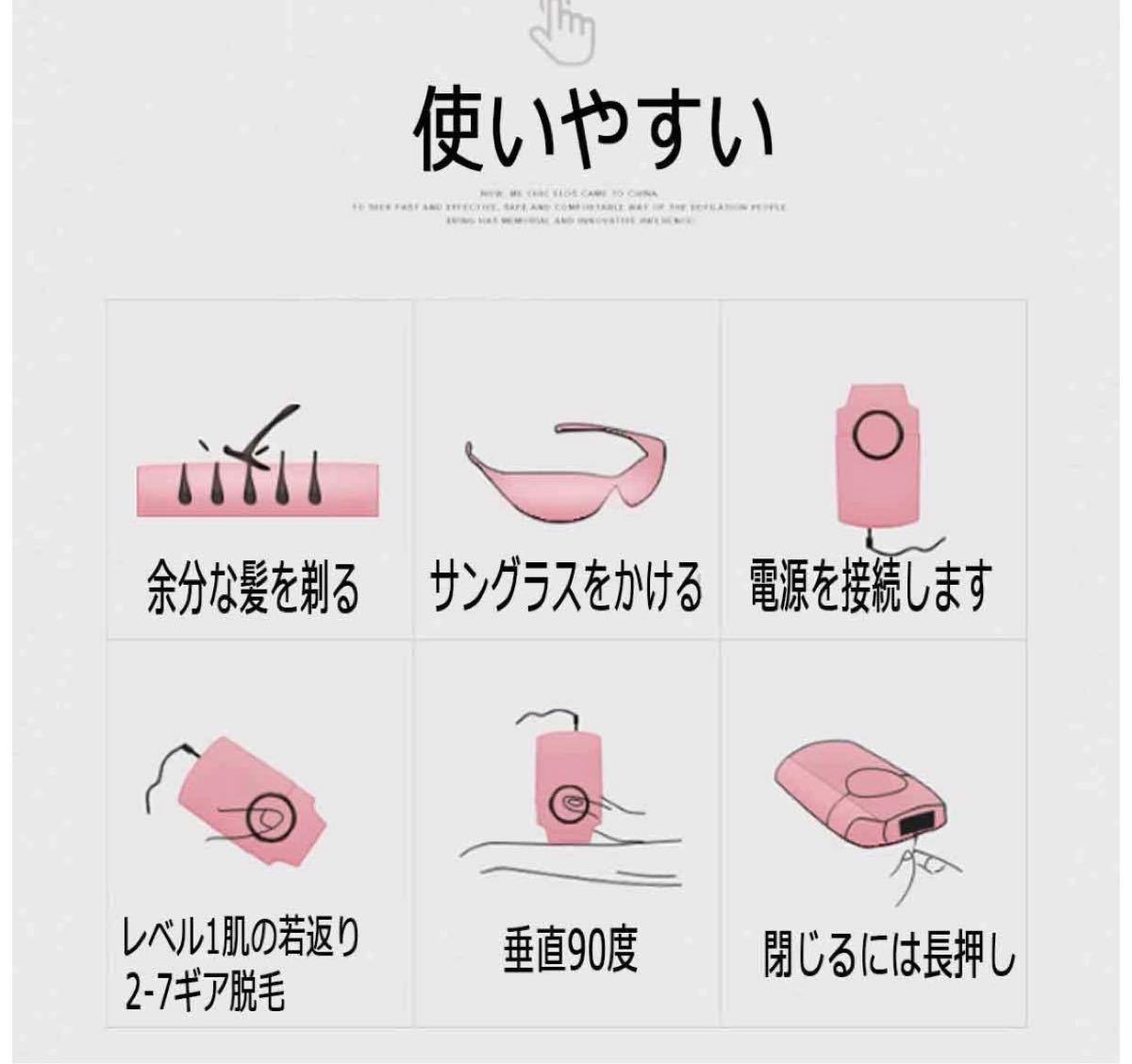 男女兼用 光脱毛器 家庭用 脱毛器 晶 脱毛機 光美容器 永久脱毛